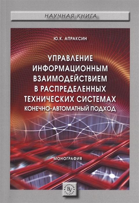 Апраксин Ю. Управление информационным взаимодействием в распределенных технических системах Конечно-автоматный подход Монография
