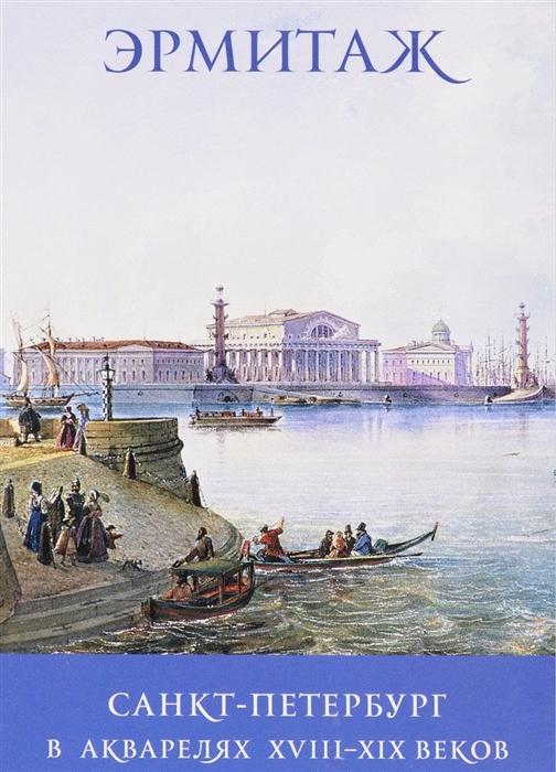 Набор открыток Эрмитаж Санкт-Петербург в акварелях XVIII-XIX веков