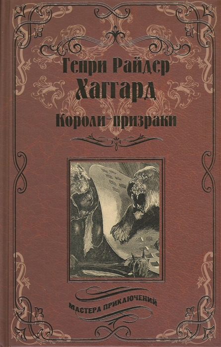 Хаггард Г. Короли-призраки