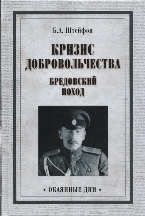 Штейфон Б. Кризис добровольчества Бредовский поход