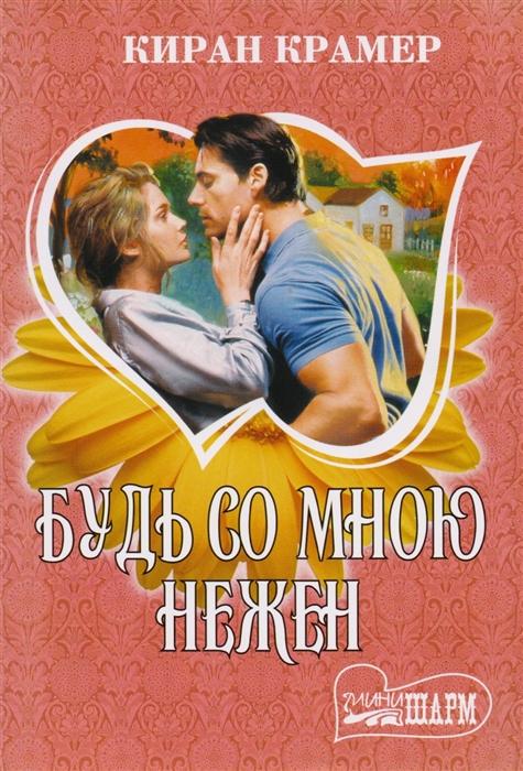 Крамер К. Будь со мной нежен цена в Москве и Питере