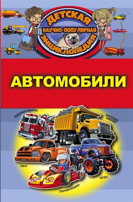 Кошевар Д. Автомобили кошевар д птицы