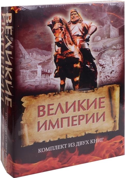 Великие империи комплект из 2 книг