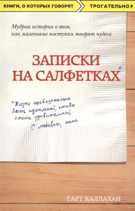 Каллахан Г. Записки на салфетках