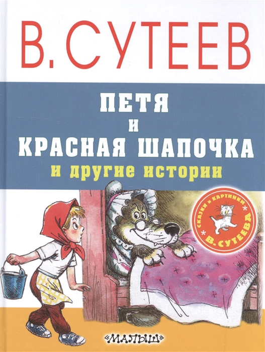 все цены на Сутеев В. Петя и Красная Шапочка и другие истории онлайн