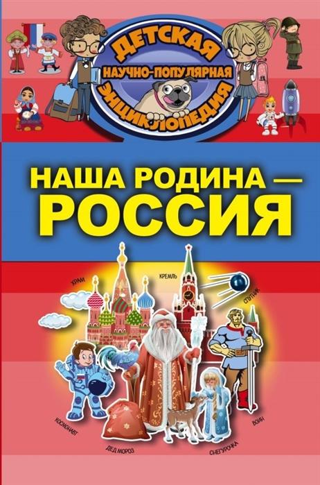 Шпаковский М. Наша Родина - Россия ирина травина наша родина – россия
