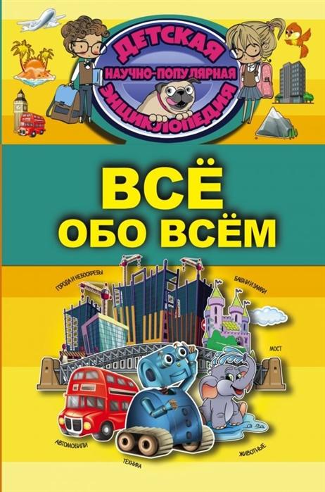 Купить Все обо всем, АСТ, Универсальные детские энциклопедии и справочники