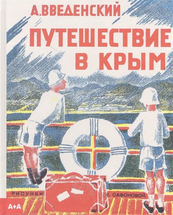 Введенский А. Путешествие в Крым введенский а кто