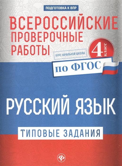 Бойко Ю. Русский язык Типовые задания по ФГОС 4 класс