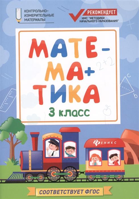 Буряк М. Математика 3 класс буряк м карышева е чтение с увлечением 1 класс интегрированный образовательный курс cd