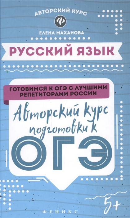 Маханова Е. Русский язык Авторский курс подготовки к ОГЭ