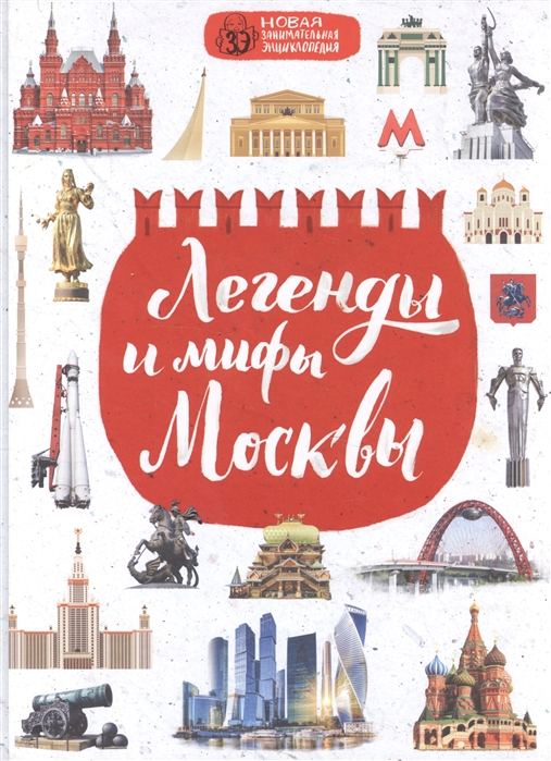 Бережная М. Легенды и мифы Москвы все цены
