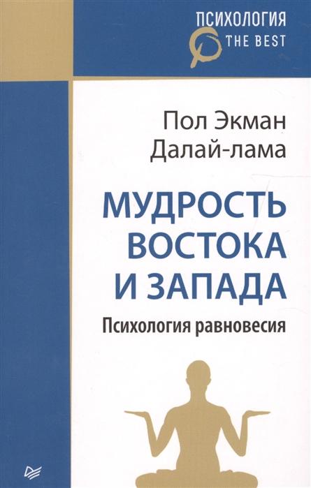 Экман П., Далай-лама Мудрость Востока и Запада Психология Равновесия все цены