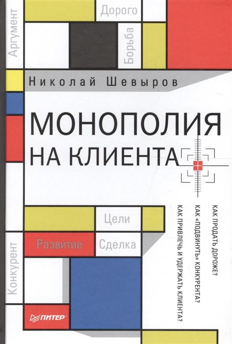 Шевыров Н. Монополия на клиента
