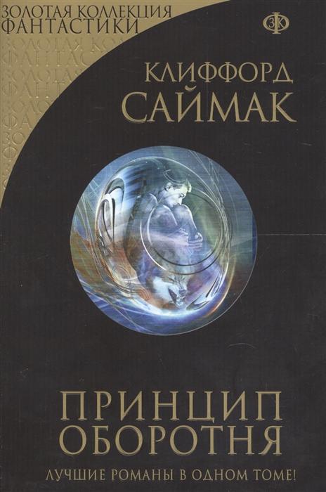 Саймак К. Принцип оборотня саймак к могильник