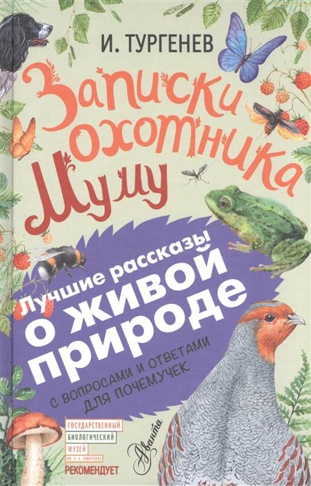 Тургенев И. Записки охотника Муму тургенев муму
