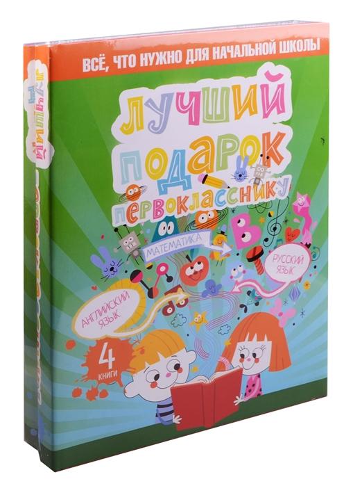 Фото - Лучший подарок первокласснику Все что нужно для начальной школы комплект из 4 книг подарок первокласснику