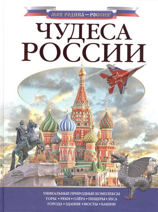 цены Бросалина Л. Чудеса России