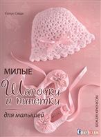 Милые шапочки и пинетки для малышей Контэнт