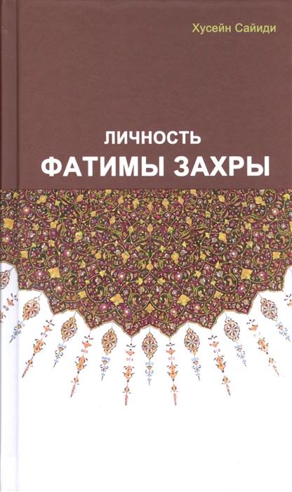 Сайиди Х. Личность Фатимы Захры