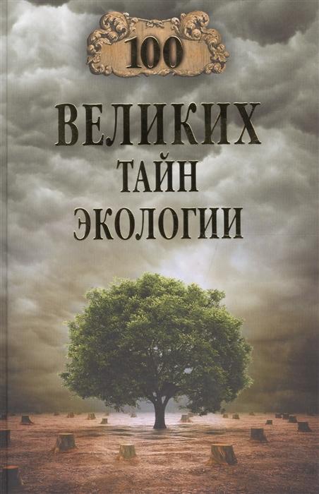 Бернацкий А. 100 великих тайн экологии а с бернацкий 100 великих тайн золота