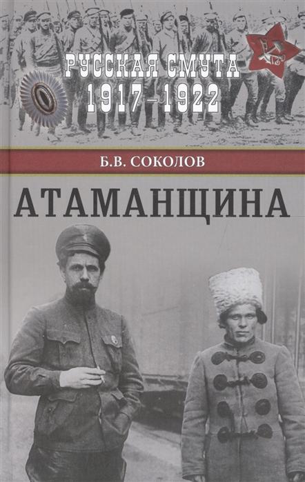 Соколов Б. Атаманщина соколов б парвус деньги и кровь революции