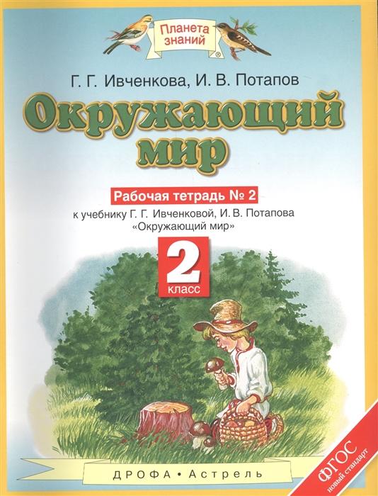 Окружающий мир 2 класс Рабочая тетрадь 2 к учебнику Ивченковой Потапова Окружающий мир ФГОС