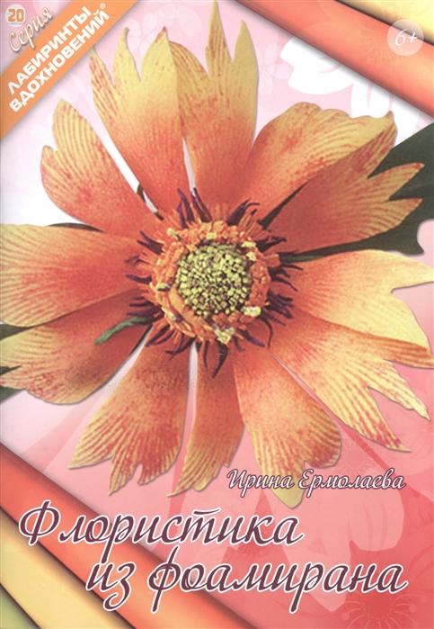 цены на Ермолаева И Флористика из фоамирана