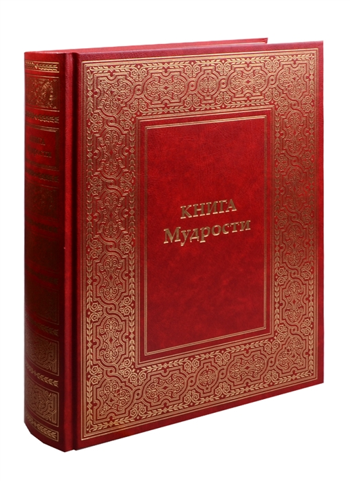 Книга Мудрости Послания Владык
