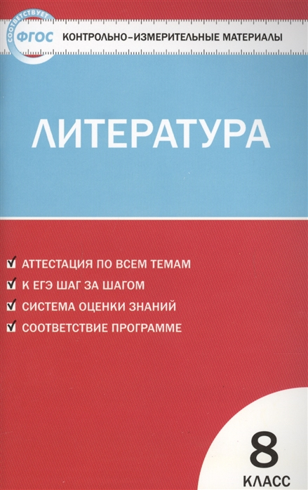 Фото - Зубова Е., Егорова Н. (сост.) Литература 8 класс Контрольно-измерительные материалы геометрия 8 класс контрольно измерительные материалы