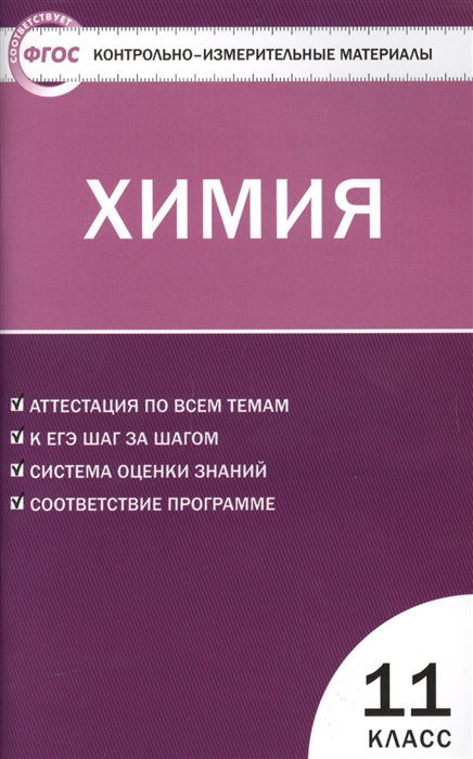 цены Стрельникова Е., Троегубова Н. (сост.) Химия 11 класс Контрольно-измерительные материалы