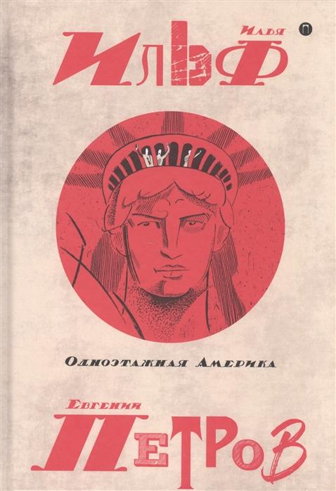 Ильф И., Петров Е. Одноэтажная Америка Собрание сочинений в 5 томах Том 4