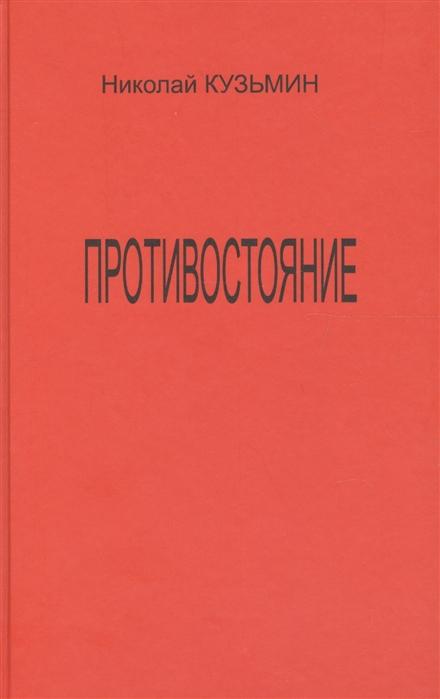 Кузьмин Н. Противостояние Последний полет Буревестника Роман-хроника цена в Москве и Питере