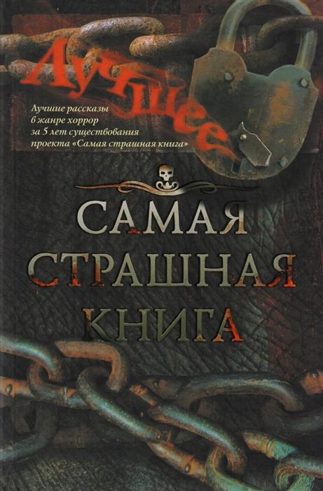 Кузнецов В., Кром И., Витер Д. и др. Самая страшная книга Лучшее