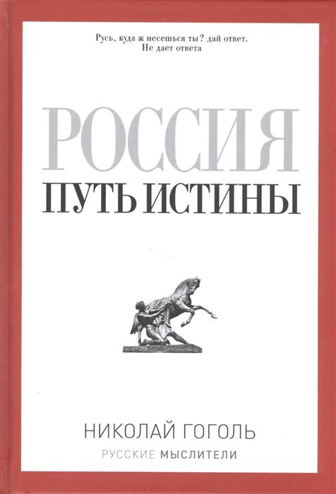 Гоголь Н. Россия Путь истины