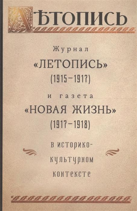 Журнал Летопись 1915-1917 и газета Новая жизнь 1917-1918 в историко-культурном контексте