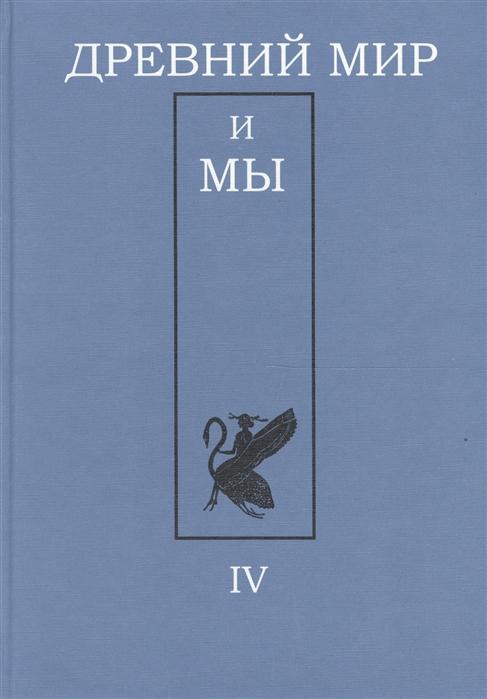Древний мир и мы Классическое наследие в Европе и России Альманах Выпуск 4