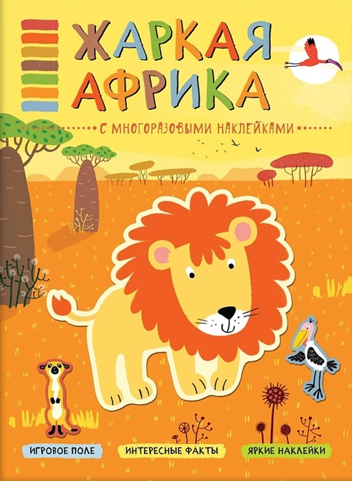 Купить Жаркая Африка С многоразовыми наклейками, Мозаика-Синтез, Книги с наклейками