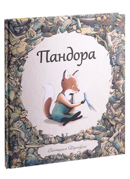 Тернбулл В. Пандора