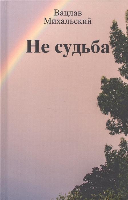 Михальский В. Не судьба Рассказы цена и фото