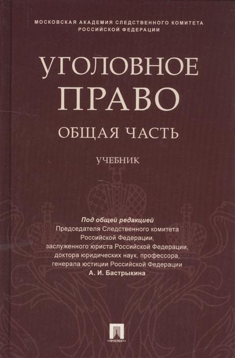 Багмет А., Быков А. и др. Уголовное право Общая часть Учебник недорого
