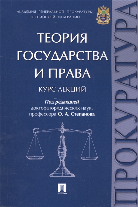 Степанов О., Опалева А. и др. Теория государства и права Курс лекций