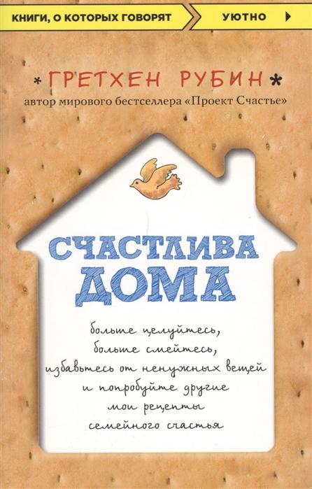 Рубин Г. Счастлива дома