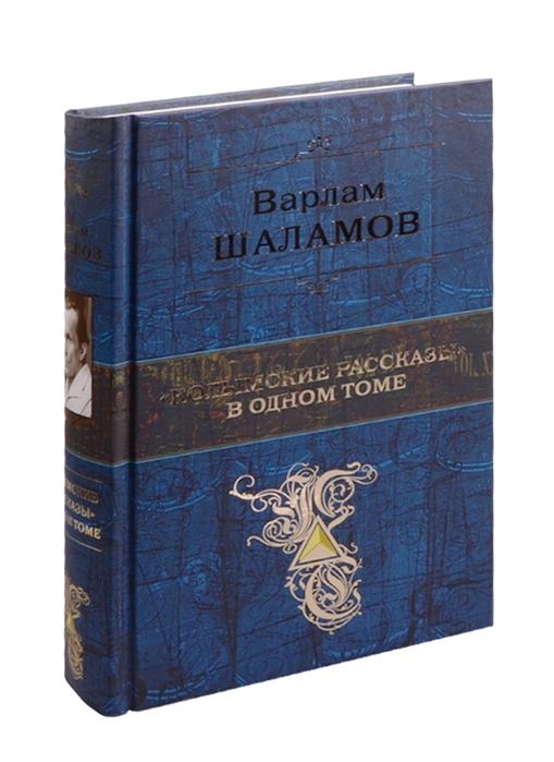 Шаламов В. Колымские рассказы в одном томе есипов в м шаламов