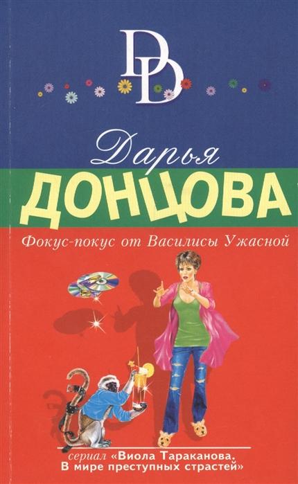 Донцова Д. Фокус-покус от Василисы Ужасной донцова д другая жизнь оборотня