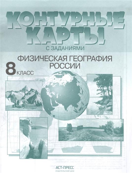 Контурные карты с заданиями Физическая география России 8 класс ФГОС