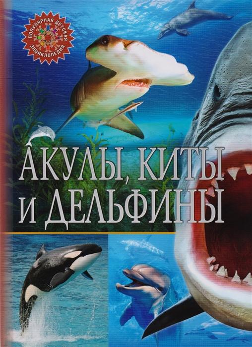 Феданова Ю., Скиба Т. Акулы киты и дельфины юлия феданова тамара скиба эти удивительные акулы киты и дельфины