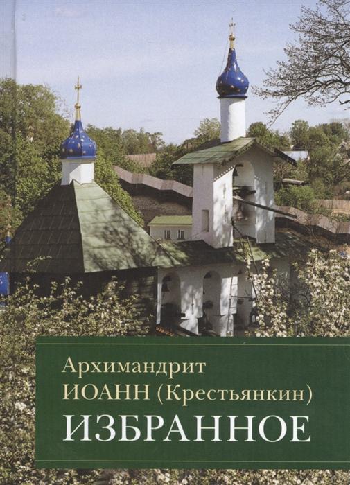 Архимандрит Иоанн (Крестьянкин) Избранное архимандрит иоанн крестьянкин