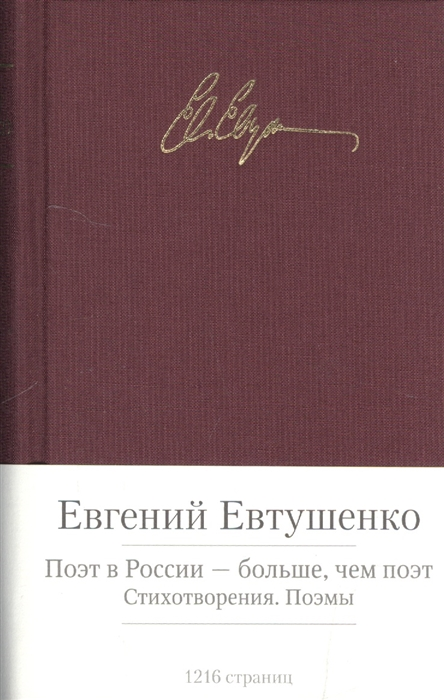 Евтушенко Е. Поэт в России - больше чем поэт Стихотворения поэмы