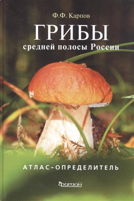 купить Карпов Ф. Грибы средней полосы России Атлас-определитель онлайн